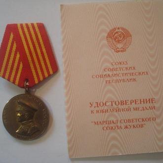 Медаль Жуков с доком  Умалатова
