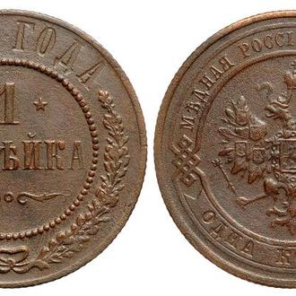 1 копейка 1916 года №4167