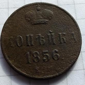 1 копейка 1856 №15