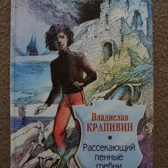 """Владислав Крапивин  """"Рассекающий пенные гребни""""."""