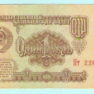 СССР 1 рубль 1961 Нт