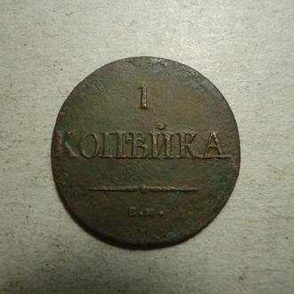 1 копейка 1837 года