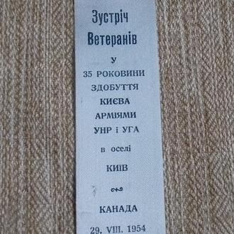Зустріч Ветеранів у 35 роковини здобуття Києва Арміями УНР і УГА