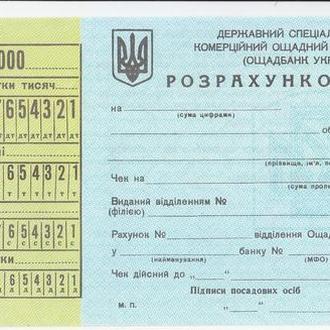 РОЗРАХУНКОВИЙ ЧЕК Ощадбанк України 1993 рік з В/З UNC