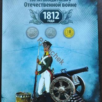 Альбом Полководцы и герои войны 1812 г. Бородино под  28 монет 2, 5 , 10 рублей альбом Бородино