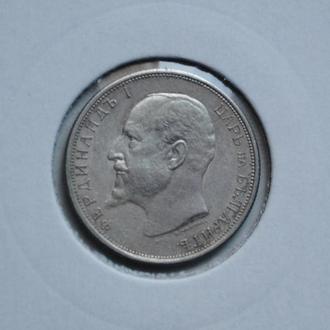 Болгария 50 стотинок 1913 г., UNC, 'Царь Фердинанд I (1908-1918)'