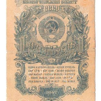 СССР 1 рубль 1947(1957) 15 лент!