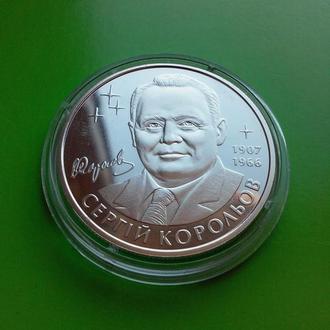 AdS_170 Корольов Сергій, 100 років Королев 2007