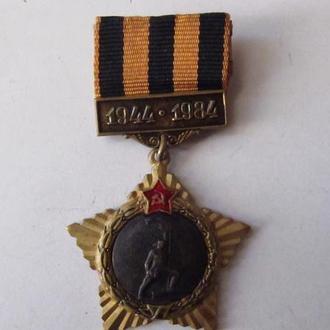 медаль 1944-1984гг