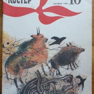 Журнал Костёр №10 октябрь 1990 год, СССР