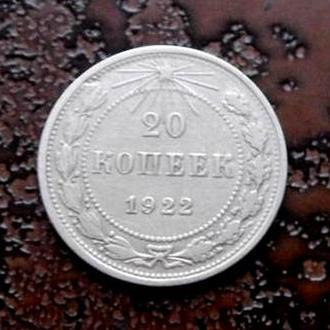 20 КОПЕЕК 1922 СССР состояние!!! серебро