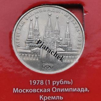 1 рубль СССР Олимпиада-80 Кремль UNC