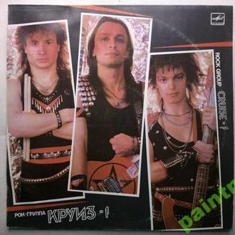 Рок-группа Круиз - 1.G/G