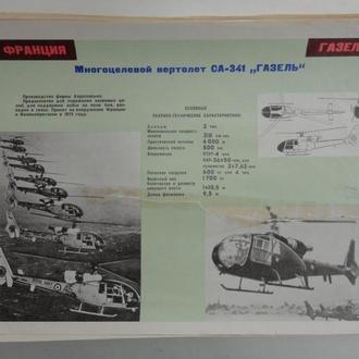 """Плакат многоцелевой вертолет СА-341 """"Газель"""" (SA 341 Gazelle). Минобороны СССР"""