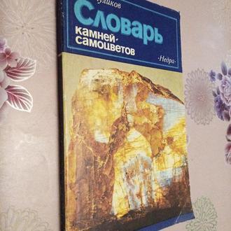 Куликов Б.Ф.  Словарь камней-самоцветов.