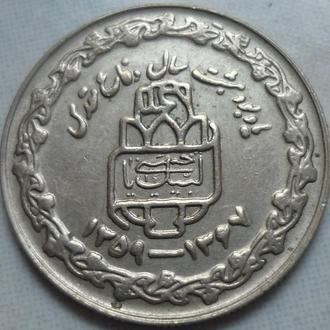 Иран 20 риалов 1368 =1989 юб.
