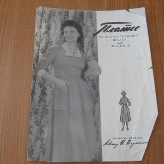 Платье из искусственного шелка или штапеля