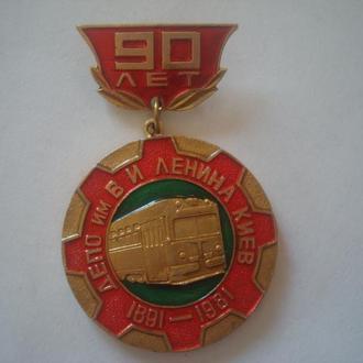 Знак 90 лет ДЕПО   Ленина