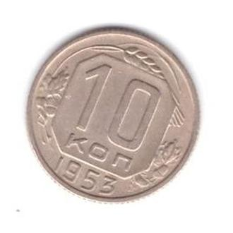 1953 СССР 10 копеек