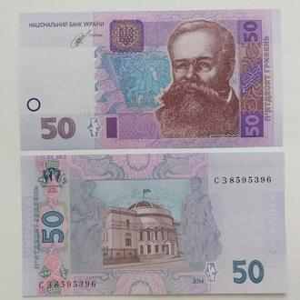Украина, 50 гривен 2014 год (подпись Кубив) * UNC (АНЦ), ПРЕСС из банковской пачки номера подряд