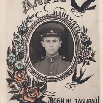 Фото. Солдат-сапер. Кустарная открытка 1950 гг.