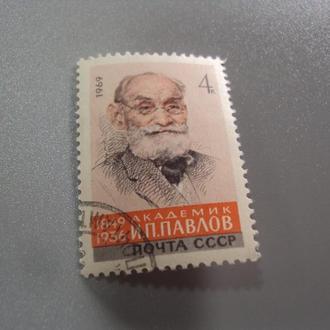 марка ссср 1969 личности академик павлов гаш №9715