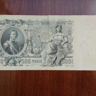 500 рублей 1912 года, состояние VF