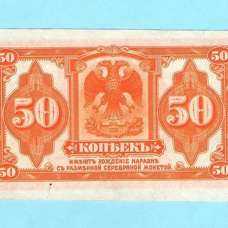 Сибирь Колчак 50 копеек 1919 сохран!