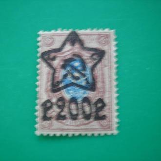 РСФСР 1922 надпечатка  *