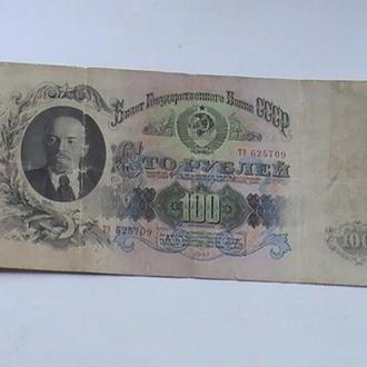 100 Рублей 1947 г ТЭ 625709 СССР
