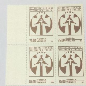 Пошта України 1993 р. Шістдесята річниця голодомору в Україні MNH *