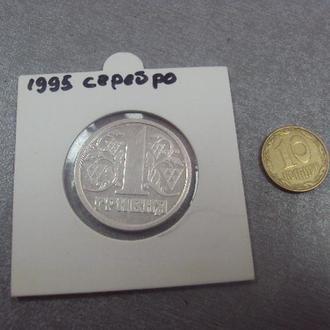 украина 1 гривна 1995 серебро №352