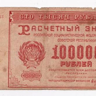 100000 руб. = 1921 г. = РСФСР