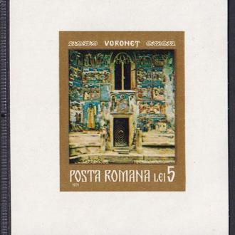 Румыния 1971 - Живопись, религия Michel block 92 **