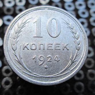 10 копеек 1924г. Серебро.Оригинал.