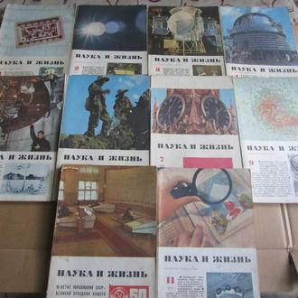 Журналы наука и жизнь 1972 №№ 1-7, 9, 11-12
