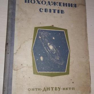 1936 рік Походження Світів . Полак И.Ф.  Происхождение Вселенной ,