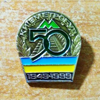 Киевметробуд 50 лет