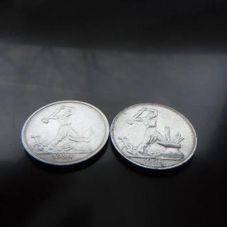Монета 50 копеек 1924 : 1925 Срибло