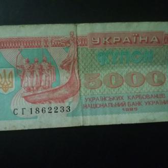 5000 купонів 1995р.