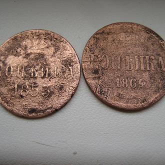 Копейки 1853-1864