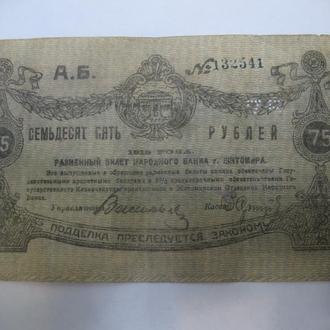 ЖИТОМИР 75 рублей 1919 годоригенал.