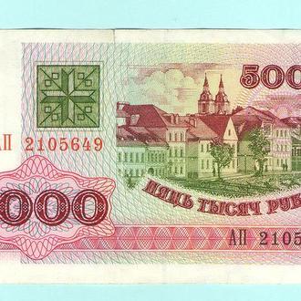 Беларусь 5000 рублёу 1992  ПОГОНЯ  ст герб