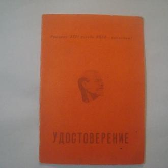 Документ Ударный труд БАМ ( ВЛКСМ)