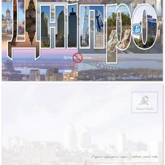 Поштова листівка. Серія декомунізовані міста України. Дніпро (Дніпропетровськ)