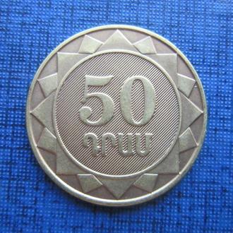монета 50 драм Армения 2003