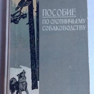Книга   Пособие по охотничьему собаководству. Москва, 1970 г.