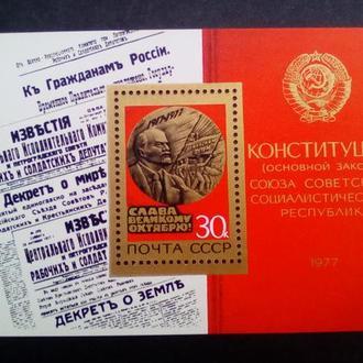 конституция 1977 №2