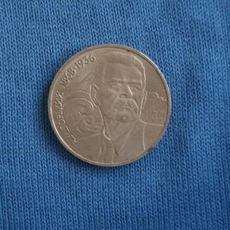 СССР 1 руб 1988 г  Горький