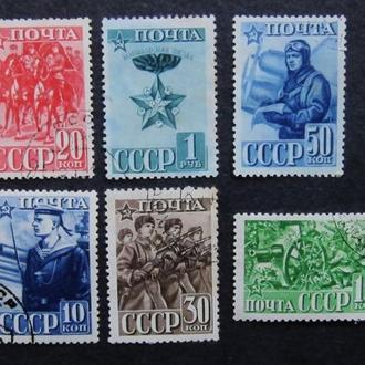 Марки СССР 1941 года. 22 февраля. 23-я годовщина Красной Армии